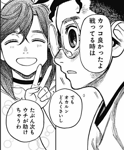 ダンダダン 3話