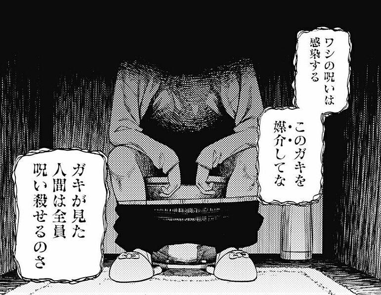 ダンダダン 4話