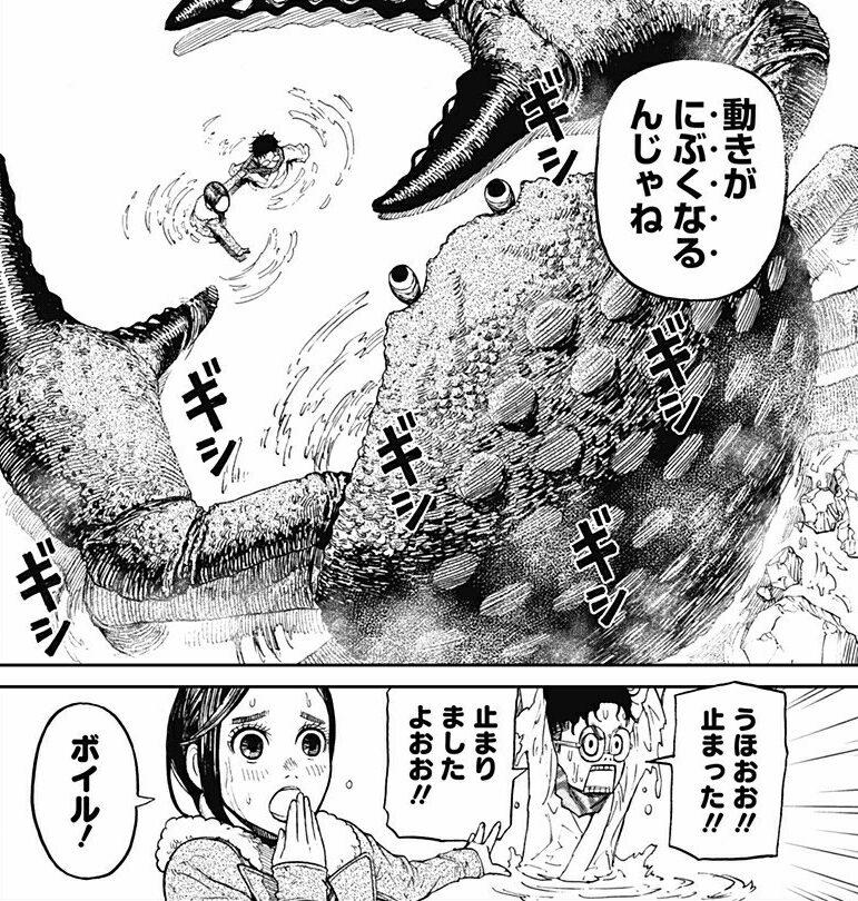 ダンダダン 6話