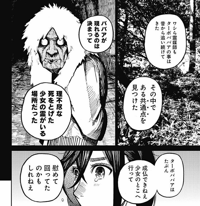 ダンダダン 8話