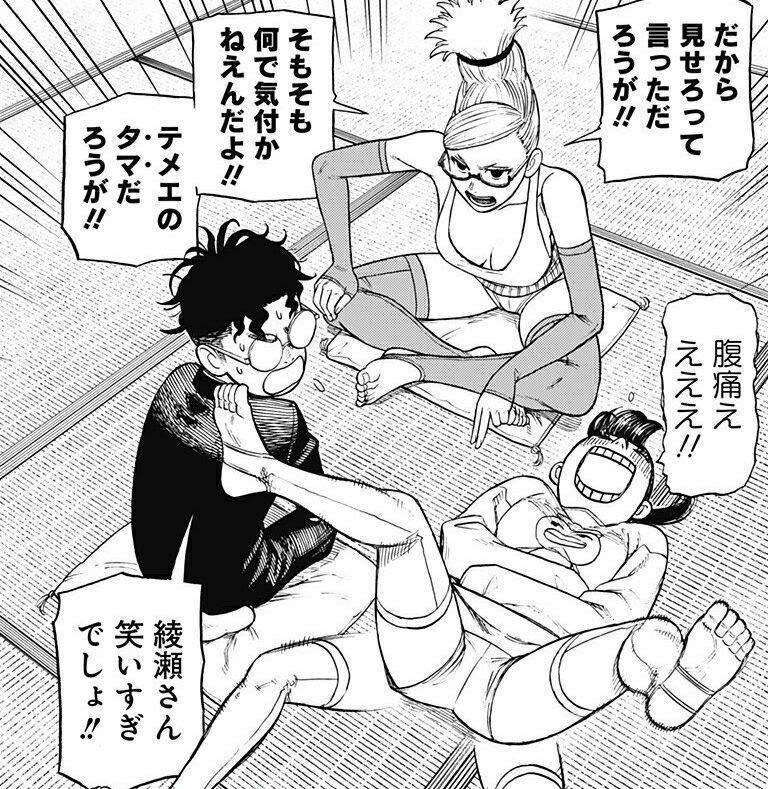 ダンダダン 10話
