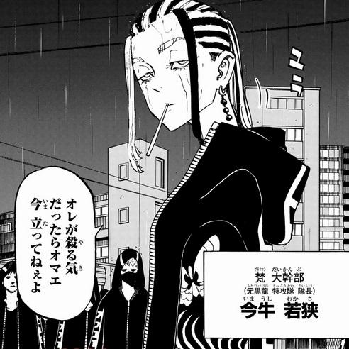 今牛若狭(いまうしわかさ)は初代黒龍創設メンバー!東京卍リベンジャーズのワカを解説!