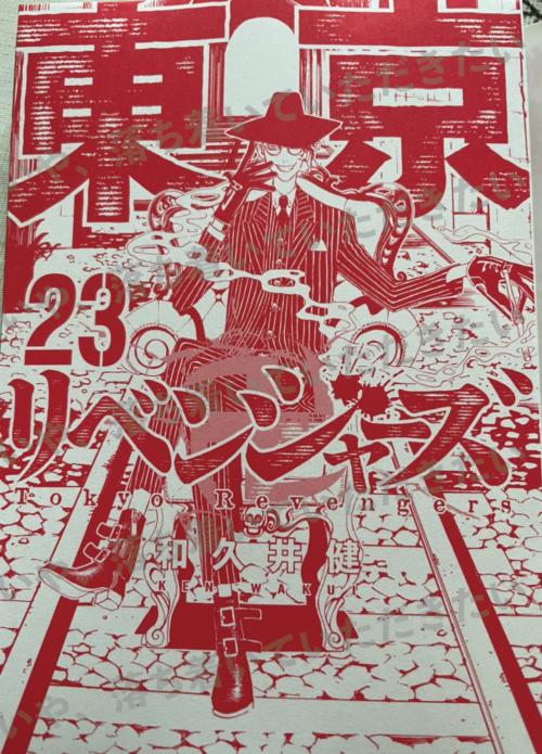 東京リベンジャーズ 23巻 カバー裏