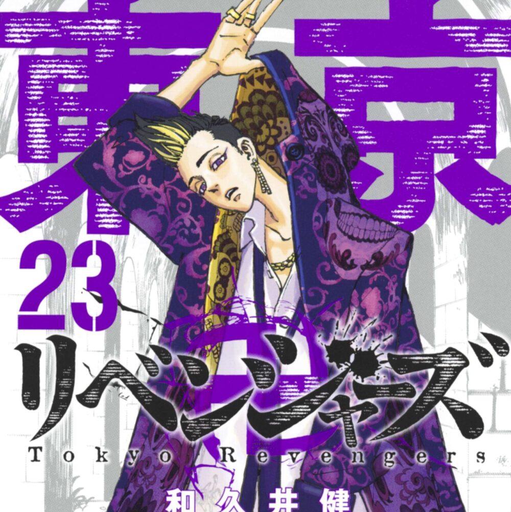 東京卍リベンジャーズの最新刊23巻の発売日はいつ?単行本の表紙や内容のネタバレ!