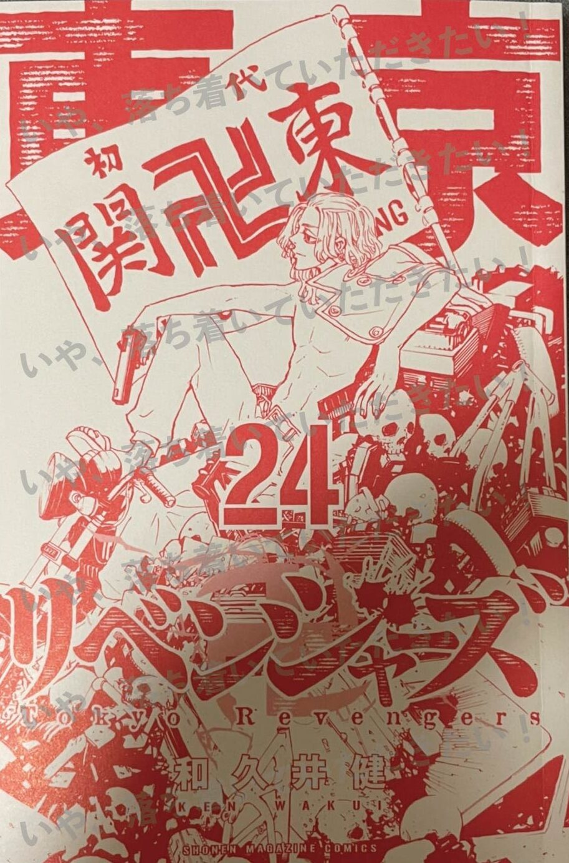 東京リベンジャーズ 24巻