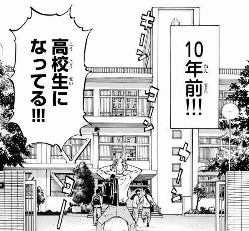東京卍リベンジャーズ 第207話 最新ネタバレ感想!タイムリープしたのは10年前の高校時代!最終章が始まる!