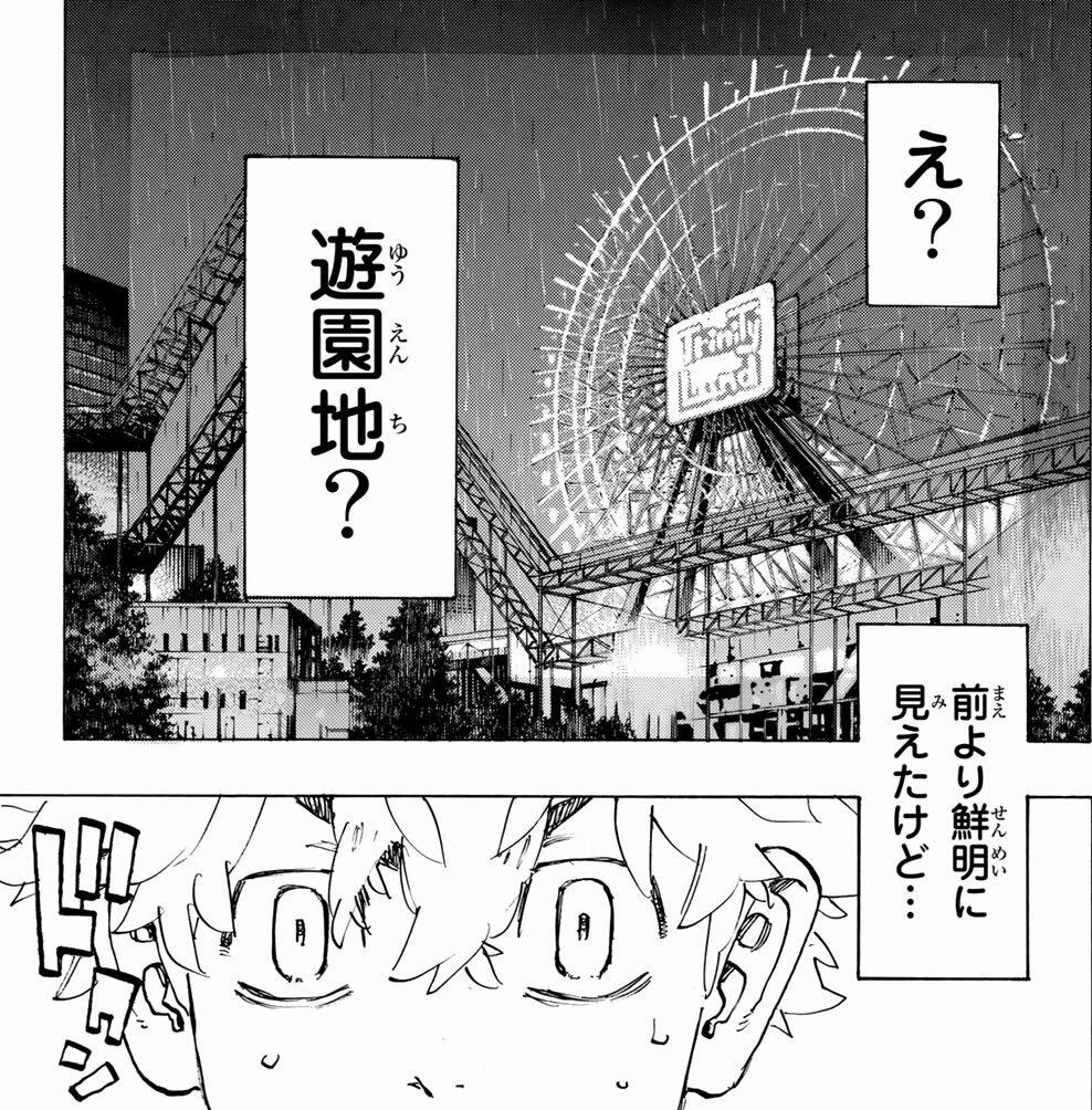 東京リベンジャーズ 219