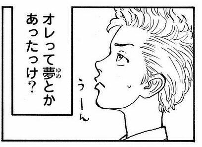 タケミチの夢は日本一の不良!目指すヒーローは真一郎?東京リベンジャーズの伏線考察!