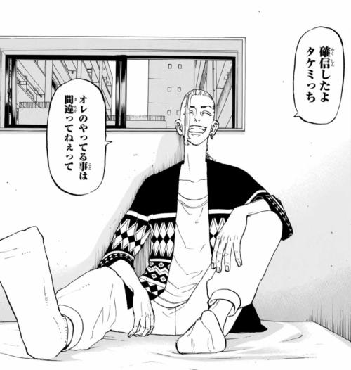 東京リベンジャーズ 217 ネタバレ