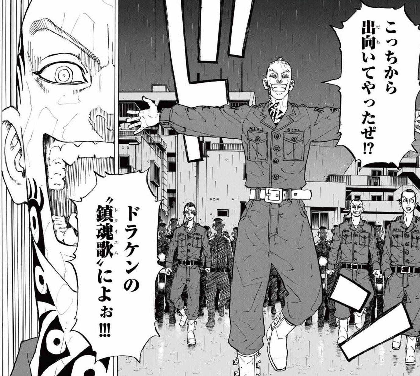 東京リベンジャーズ 224