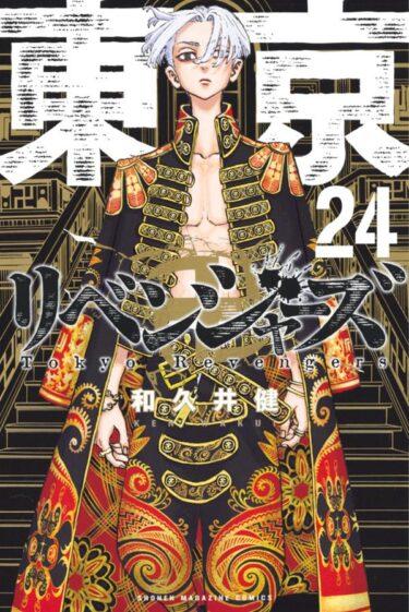 【電子書籍】東京卍リベンジャーズ最新刊「24巻」を今すぐ無料で読む方法!