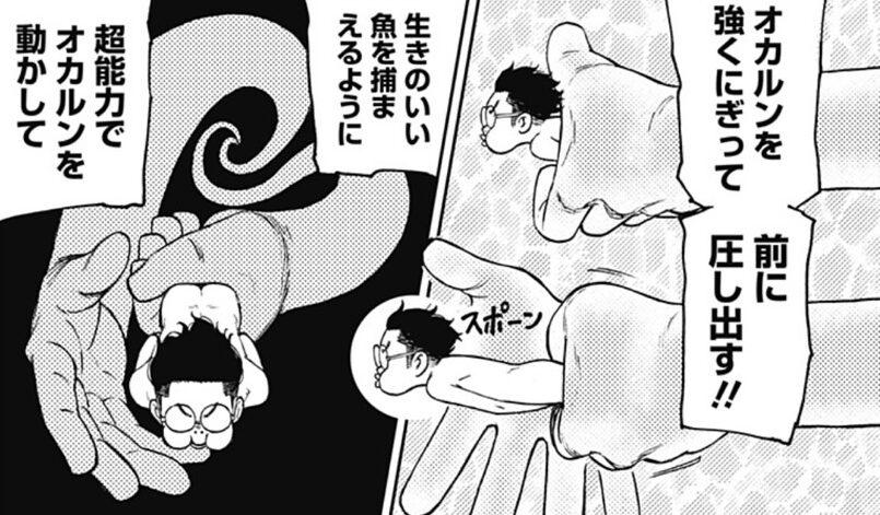ダンダダン 23話