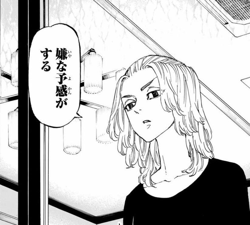 東京リベンジャーズ 221