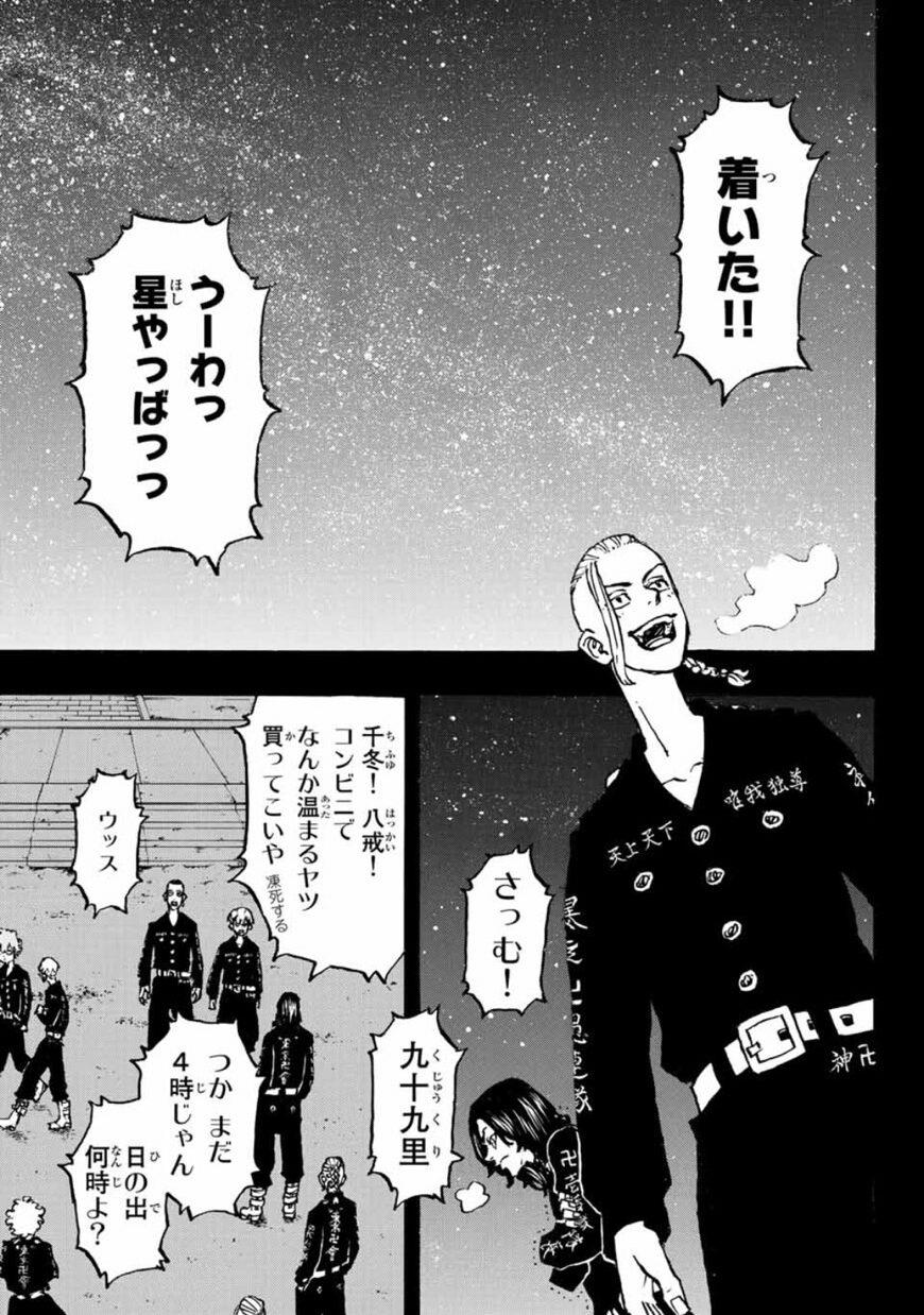 東京リベンジャーズ 223