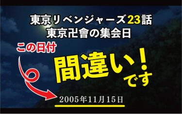 アニメ東京リベンジャーズ23話感想!「End of war」放送された東卍集会の日付がおかしい!問題のシーンを解説!Blu-ray(ブルーレイ)&DVDの6巻でちゃんと修正される?