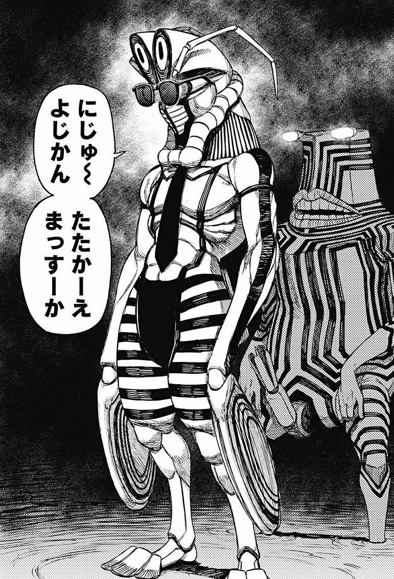 ダンダダン 22話