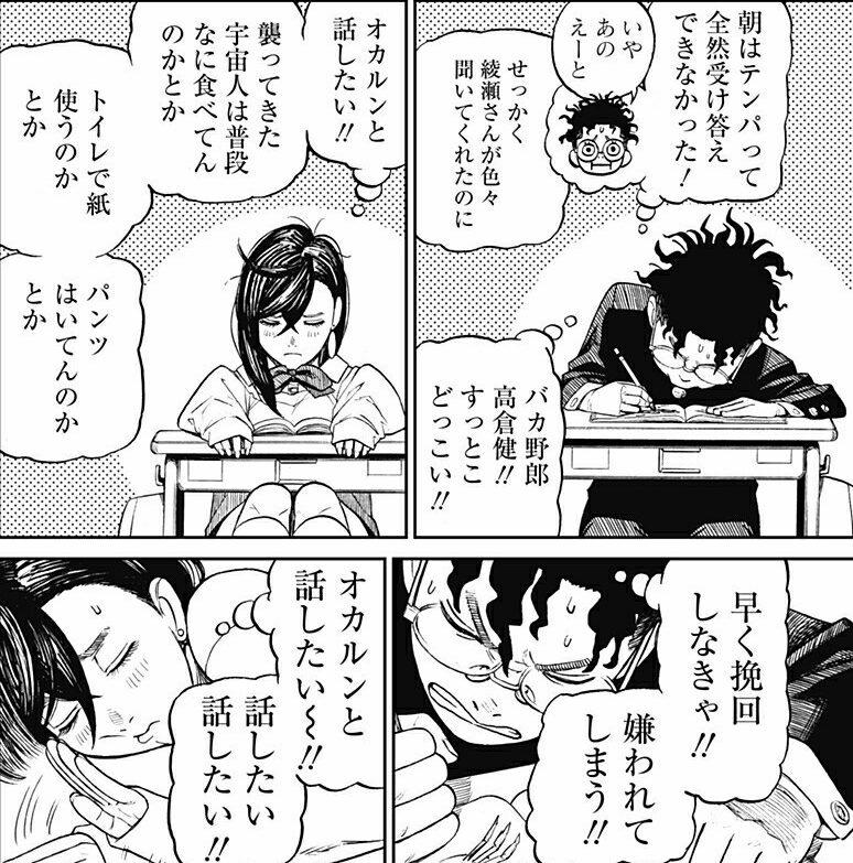 ダンダダン 9話