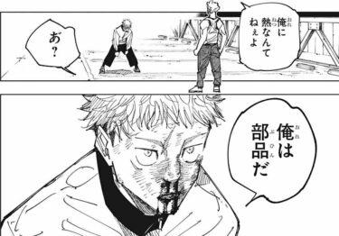 【呪術廻戦】第157話 最新ネタバレ!秤とのバトル決着!虎杖の熱についに秤が動かされる!