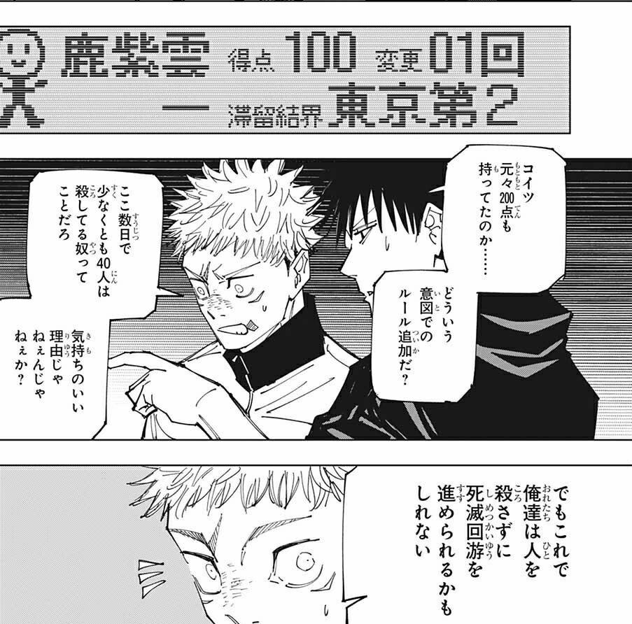 呪術廻戦 158