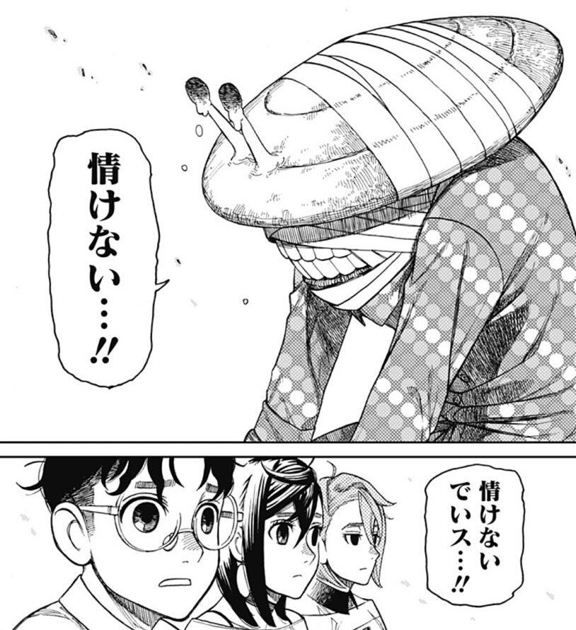 ダンダダン 27話