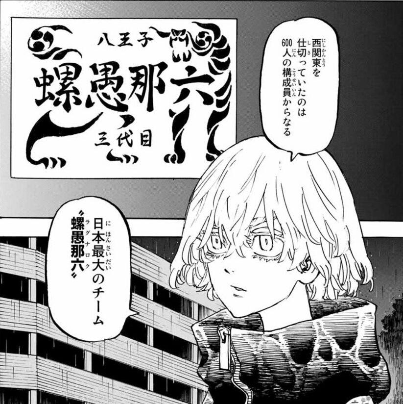 東京リベンジャーズ 226