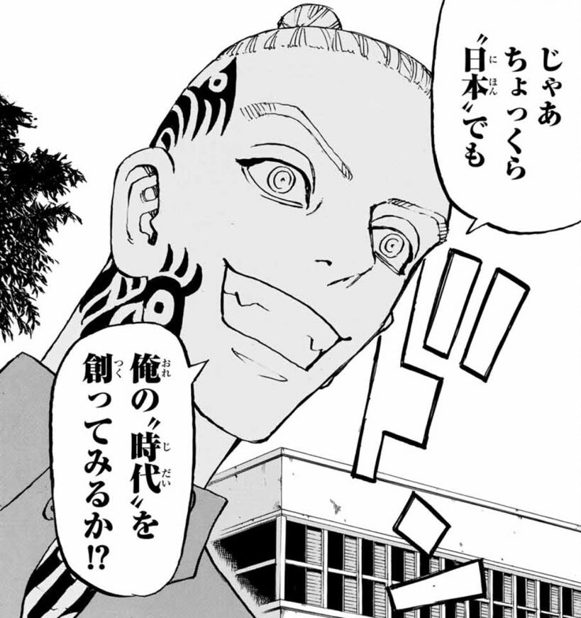 東京リベンジャーズ 227