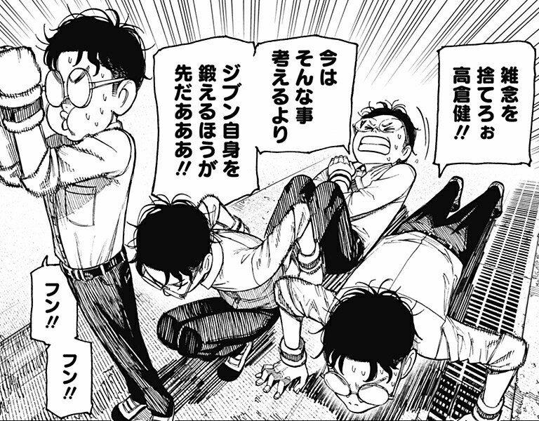ダンダダン 29話
